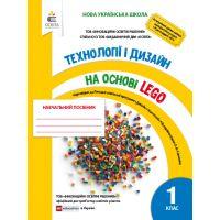 НУШ. Технологии и дизайн на основе LEGO. 1 класс
