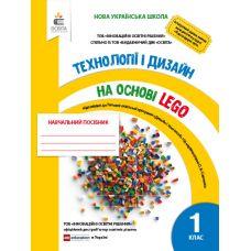 НУШ. Технологии и дизайн на основе LEGO. 1 класс - Издательство Освіта-Центр - ISBN 978-617-656-925-1