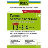 НУШ. Типовые образовательные программы 1-4 классы (все предметы)