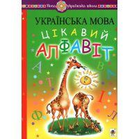 НУШ. Украинский язык Обучение грамоте Интересный алфавит