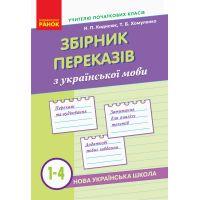 НУШ. Украинский язык 1-4 класс. Сборник изложений