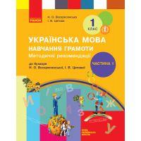 НУШ. Украинский язык 1 класс: методические рекомендации к учебнику Воскресенской (часть 1)