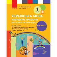 НУШ. Украинский язык 1 класс: методические рекомендации к учебнику Воскресенской (часть 2)