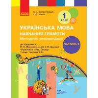 НУШ. Украинский язык 1 класс: методические рекомендации к учебнику Воскресенской (часть 3)