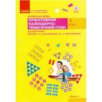 НУШ. Украинский язык 1 класс. Ориентировочный календарно-тематический план к учебнику Большаковой (I семестр)