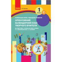 НУШ. Украинский язык 1 класс. Ориентировочный календарно-тематический план к учебнику Воскресенской