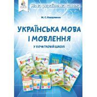 НУШ. Украинский язык в начальной школе (Вашуленко). Методическое пособие