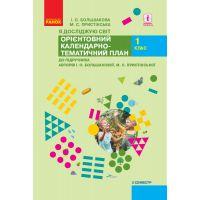 НУШ. Я исследую мир 1 класс. Ориентировочный календарно-тематический план к учебнику Большаковой (II семестр)