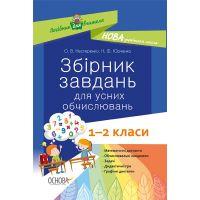 НУШ Основа Сборник задач для устных вычислений 1-2 классы пособие для учителя