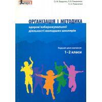 Организация и методика здоровьязбережувальнои деятельности младших школьников. Первый цикл обучения: 1-2 классы