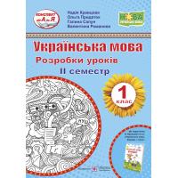 НУШ Разработки уроков Пiдручники i посiбники Украинский язык 1 класс II семестр к учебнику Кравцовой