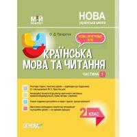 НУШ Мой конспект Основа Украинский язык и чтение 2 класс 1 часть к учебнику Большаковой
