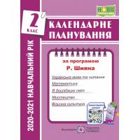 НУШ Календарное планирование Пiдручники i посiбники 2 класс  по программе Шияна