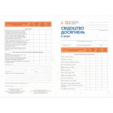 НУШ Свидетельство учащихся для 2 класса - Издательство ПЭТ - ISBN 1340130