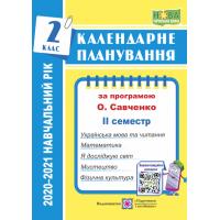 НУШ Календарное планирование Пiдручники i посiбники 2 класс II семестр по программе Савченко
