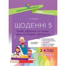 НУШ Основа Ежедневные 5 Интересные задачи на каждый день 2 класс Часть 1 - Издательство Основа - ISBN 9786170038548
