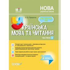 НУШ Мой конспект Основа Украинский язык и чтение 2 класс 2 часть к учебнику Большаковой - Издательство Основа - ISBN 9786170038821