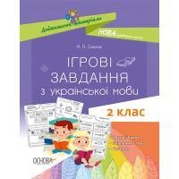 НУШ Основа Игровые задачи по украинскому языку 2 класс
