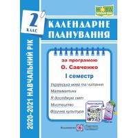 НУШ Календарное планирование Пiдручники i посiбники 2 класс I семестр по программе Савченко