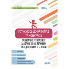Готовимся к олимпиадам и конкурсам. 2-4 классы - Издательство Основа - ISBN 978-617-00-3843-2