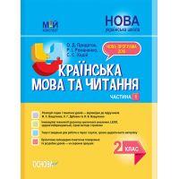 НУШ Мой конспект Основа Украинский язык и чтение 2 класс Часть 1 (к учебникам Дубовик и Вашуленко)