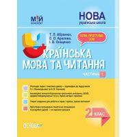 НУШ Мой конспект Основа Украинский язык и чтение 2 класс Часть 1 (к учебникам Пономаревой и Савченко)