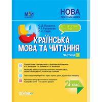НУШ Мой конспект Основа Украинский язык и чтение 2 класс Часть 2 (к учебникам Дубовик и Вашуленко)