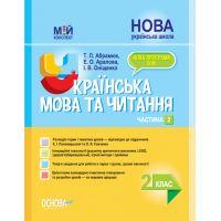 НУШ Мой конспект Основа Украинский язык и чтение 2 класс Часть 2 (к учебникам Пономаревой и Савченко)