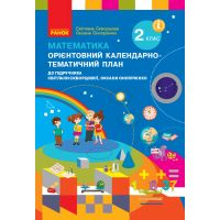 НУШ. Математика 2 класс. Ориентировочный календарно-тематический план к учебнику Скворцовой