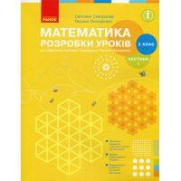 НУШ. Математика 2 класс. Разработки уроков к учебнику Скворцовой (1 часть)