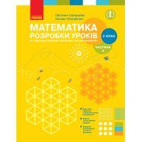 НУШ. Математика 2 класс. Разработки уроков к учебнику Скворцовой (2 часть)