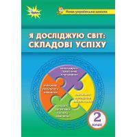 НУШ. Методическое пособие к интегрированному курсу: Я исследую мир 2 класс