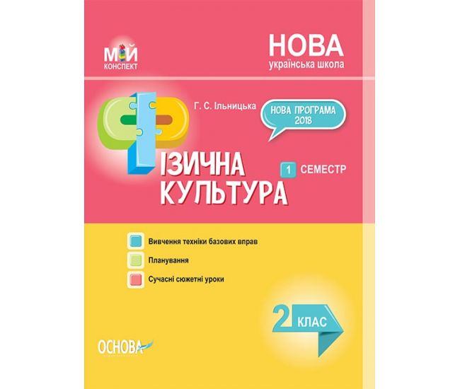 НУШ. Мой конспект. Физическая культура 2 класс I семестр - Издательство Основа - ISBN 978-617-00-3666-7