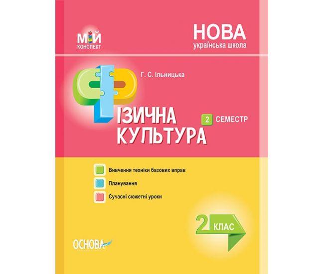 НУШ. Мой конспект. Физическая культура 2 класс II семестр - Издательство Основа - ISBN 978-617-00-3694-0