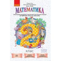 НУШ. Ориентировочный календарно-тематический план к учебнику Гись: Математика 2 класс