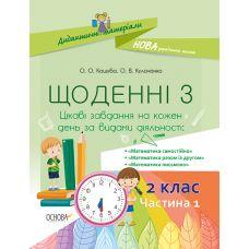 НУШ Основа Ежедневные 3 Интересные задачи на каждый день 2 класс Часть 1 - Издательство Основа - ISBN 9786170038531