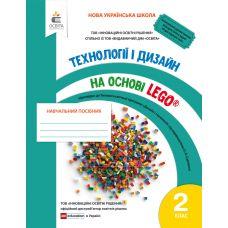 НУШ. Технологии и дизайн на основе LEGO. 2 класс - Издательство Освіта-Центр - ISBN 978-966-983-074-6