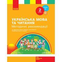 НУШ. Украинский язык и чтение 2 класс: методические рекомендации к учебнику Тимченко (часть 2)