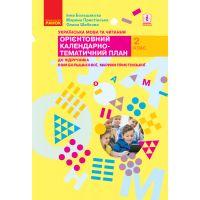 НУШ. Украинский язык и чтение 2 класс. Ориентировочный календарно-тематический план к учебнику Большаковой