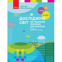 НУШ. Я исследую мир. 2 класс. Методическое пособие для учителя к учебнику Бибик (Часть 1)