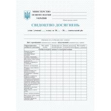 Свидетельство достижений ученика 2 класса - Издательство Пiдручники i посiбники - ISBN 2255555501642