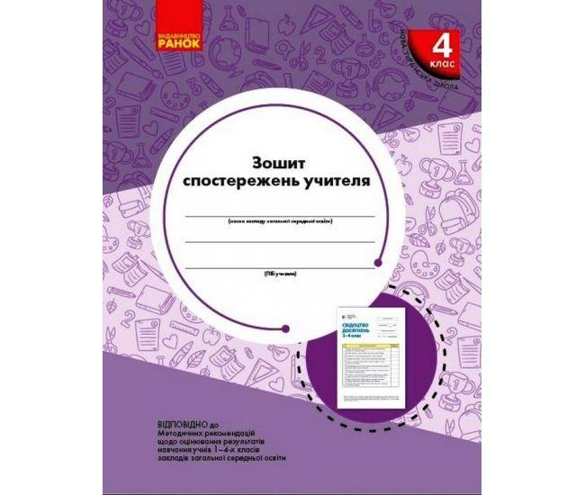 НУШ Тетрадь наблюдений учителя Ранок 4 класс - Издательство Ранок - ISBN 9789667504434