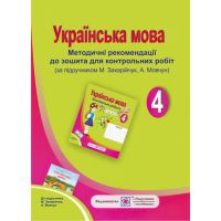 Методические рекомендации к тетради для контрольных работ по украинскому языку. 4 класс (к учебнику Захарийчук)
