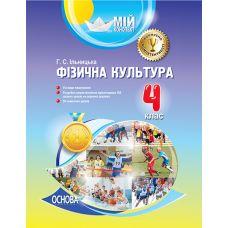 Мой конспект. Физическая культура 4 класс - Издательство Основа - ISBN 9786170031556