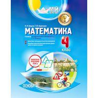 Мой конспект Основа Математика 4 класс ІІ семестр (по учебнику Богдановича)