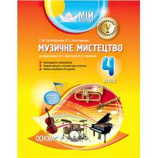 Мой конспект. Музыкальное искусство 4 класс (по учебнику Аристовой) - Издательство Основа - ISBN 9786170030962