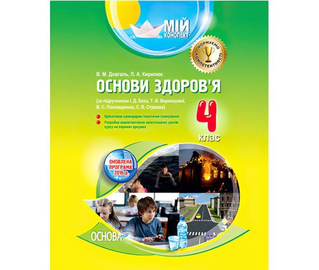 Мой конспект. Основы здоровья 4 класс (по учебнику Беха) - Издательство Основа - ISBN 9786170030146