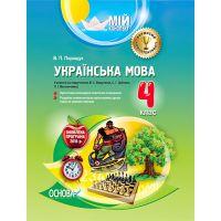 Мой конспект Основа Украинский язык 4 класс II семестр (по учебнику Вашуленко)