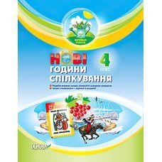 Новые часы общения. 4 класс - Издательство Основа - ISBN 9786170027382