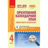 Ориентировочный календарный план с обучением на украинском языке. 4 класс